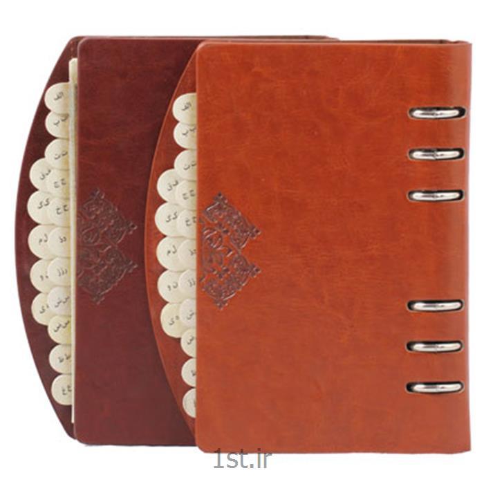دفتر تلفن با چاپ اختصاصی