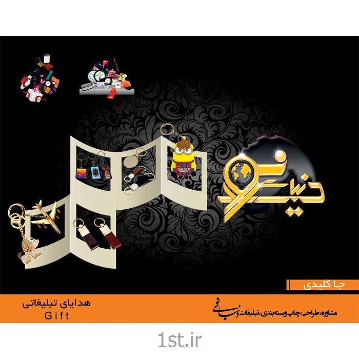 جاکلیدی اعلاء- طلا و نقره( همراه با جعبه اعلا )