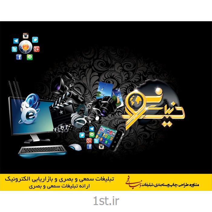 http://resource.1st.ir/CompanyImageDB/31b42031-d3ec-4275-9ec4-c81fbfbc3687/Products/2d56e237-0051-45e4-855f-ddc5b46db0ff/3/550/550/بازاریابی-الکترونیکی.jpg