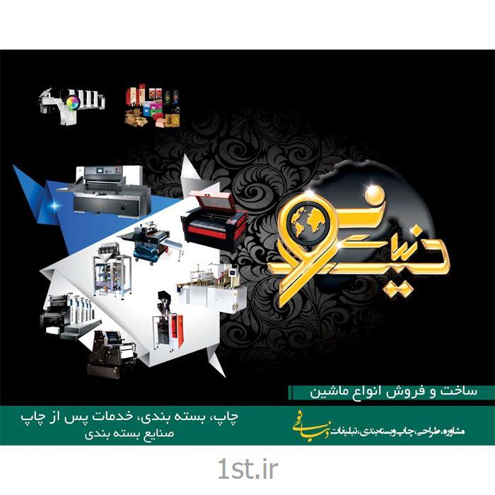 عکس خدمات تولید ماشین آلاتساخت و فروش انواع ماشین چاپ و بسته بندی