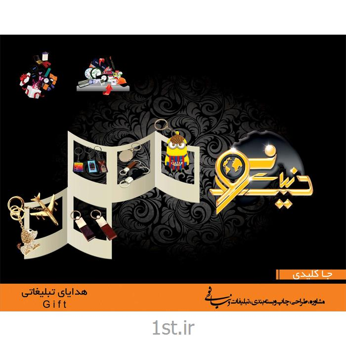 http://resource.1st.ir/CompanyImageDB/31b42031-d3ec-4275-9ec4-c81fbfbc3687/Products/5bb162d1-aa9f-48d2-8e23-db0054e8dfcb/2/550/550/جاکلیدی-اعلاء-چرمی-فلزی.jpg