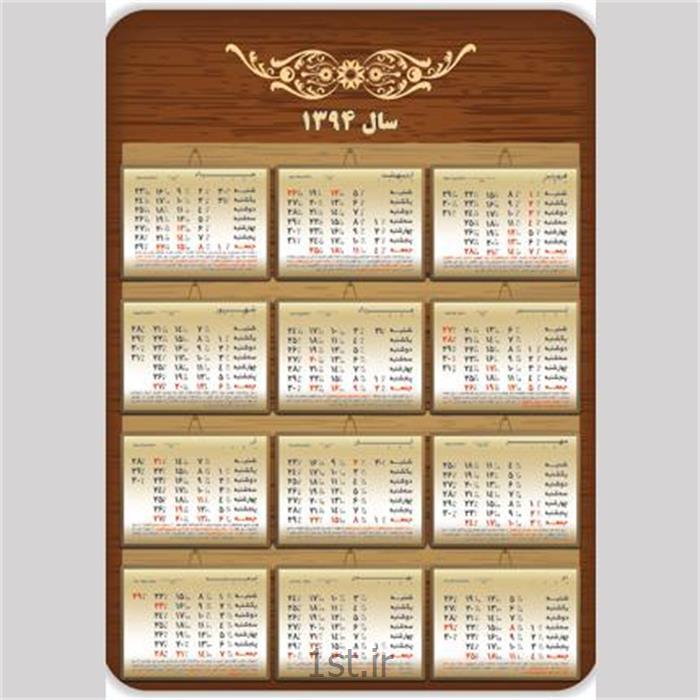 عکس تقویمتقویم دیواری با چاپ اختصاصی