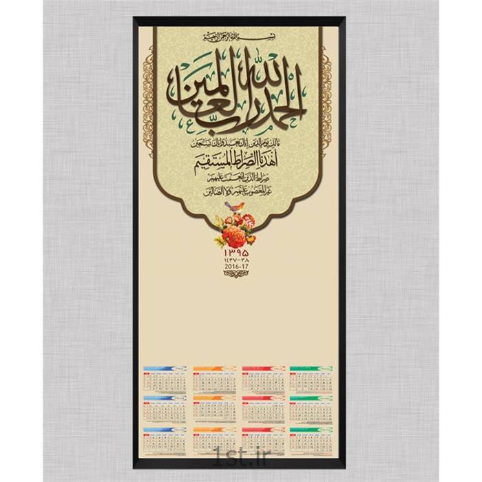 تقویم دیواری با چاپ اختصاصی