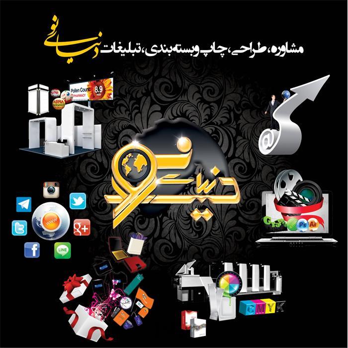 خدمات چاپ دیجیتال