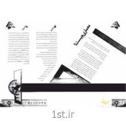 صفحه آرایی کتاب و صفحه