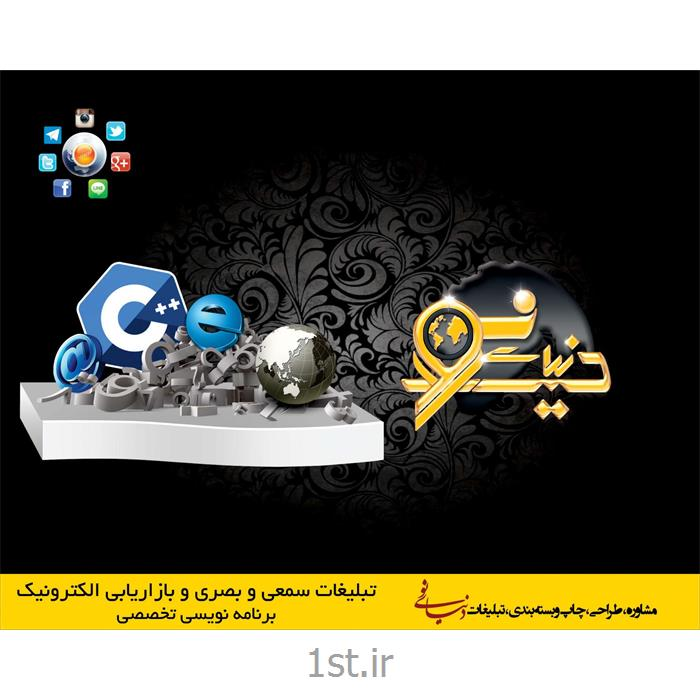 عکس طراحی سایتبرنامه نویسی تخصصی