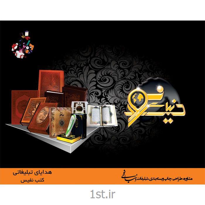 http://resource.1st.ir/CompanyImageDB/31b42031-d3ec-4275-9ec4-c81fbfbc3687/Products/84d1e90b-17e8-4c18-ac51-905b86b0dbf8/4/550/550/کتب-نفیس-با-چاپ-اختصاصی.jpg