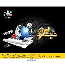 عکس طراحی سایتساخت صفحات WEB