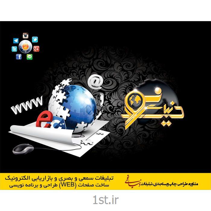 http://resource.1st.ir/CompanyImageDB/31b42031-d3ec-4275-9ec4-c81fbfbc3687/Products/86b98946-f893-4e65-991c-2fa5da1094b0/1/550/550/ساخت-صفحات-WEB.jpg