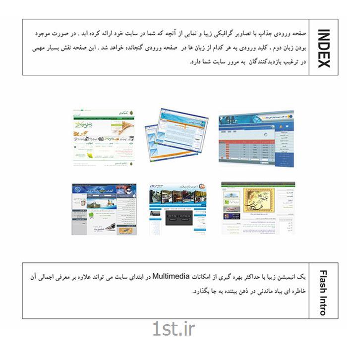 ساخت صفحات WEB