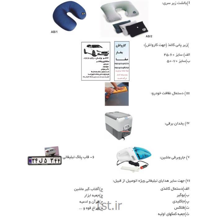هدایای تبلیغاتی اتومبیل