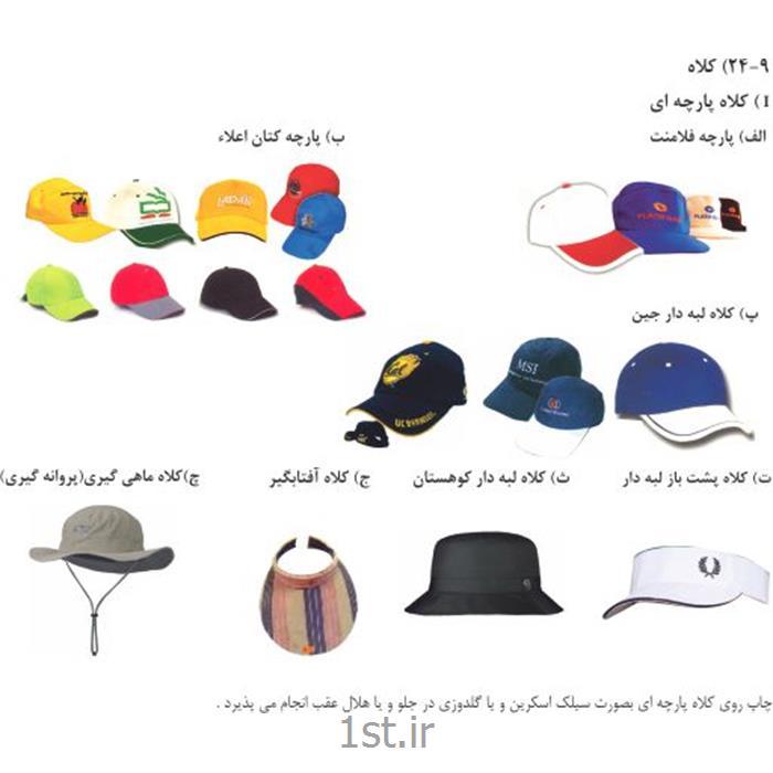 عکس سایرکلاه ها کلاه پارچه ای تبلیغاتی