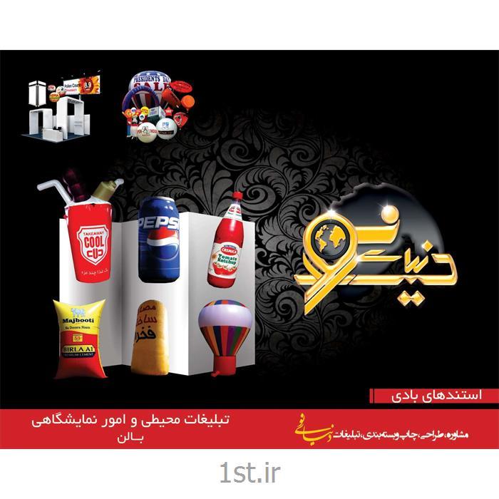 عکس سایر تجهیزات مرتبط با تبلیغاتاستند بادی تبلیغاتی