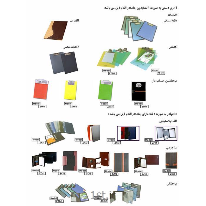 عکس سایر لوازم اداری و آموزشیزیر دستی و فولدر تبلیغاتی