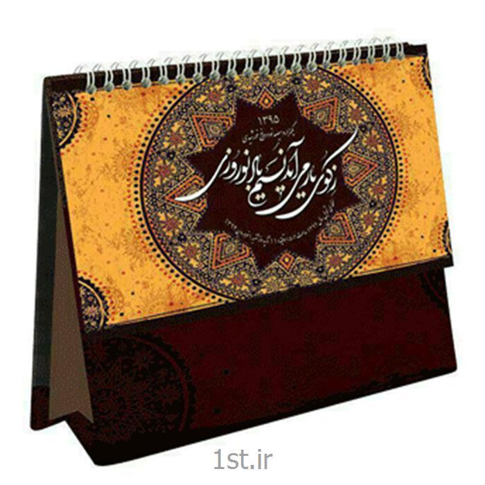 عکس تقویمتقویم رومیزی با چاپ اختصاصی