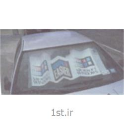 عکس سایر ابزار آلات وسایل نقلیهآفتابگیر تبلیغاتی ماشین