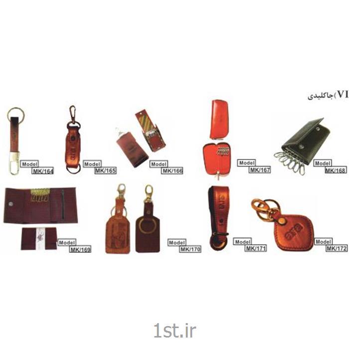 عکس محصولات چرمیجاکلیدی چرمی  تبلیغاتی