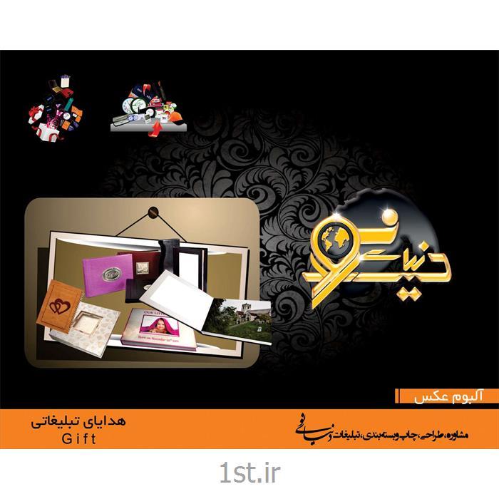 آلبوم عکس تبلیغاتی