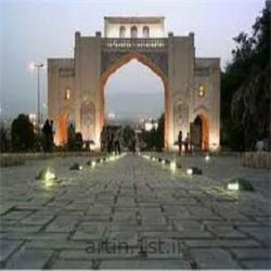 تور شیراز بهار 93