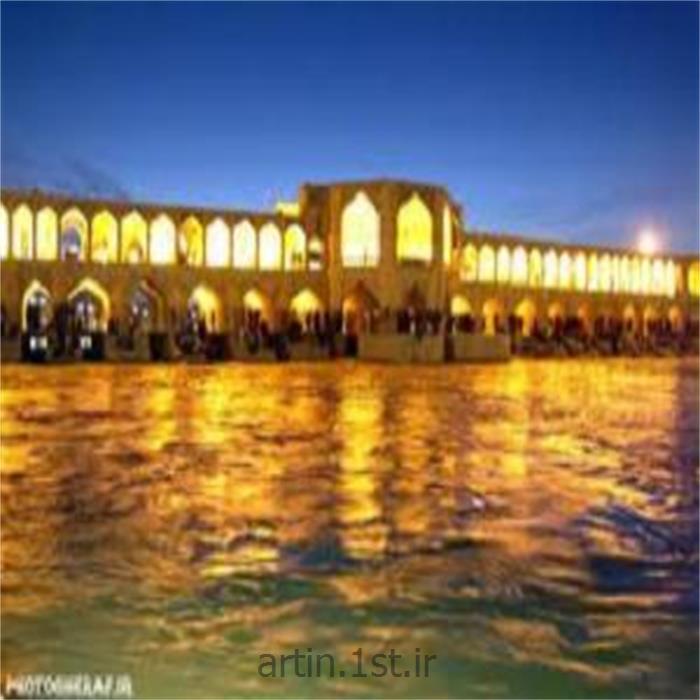 تور اصفهان 3شب و 4 روز