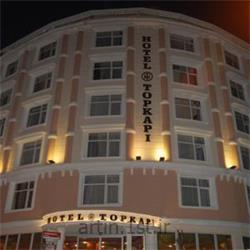 تور هتل توپکاپی استانبول