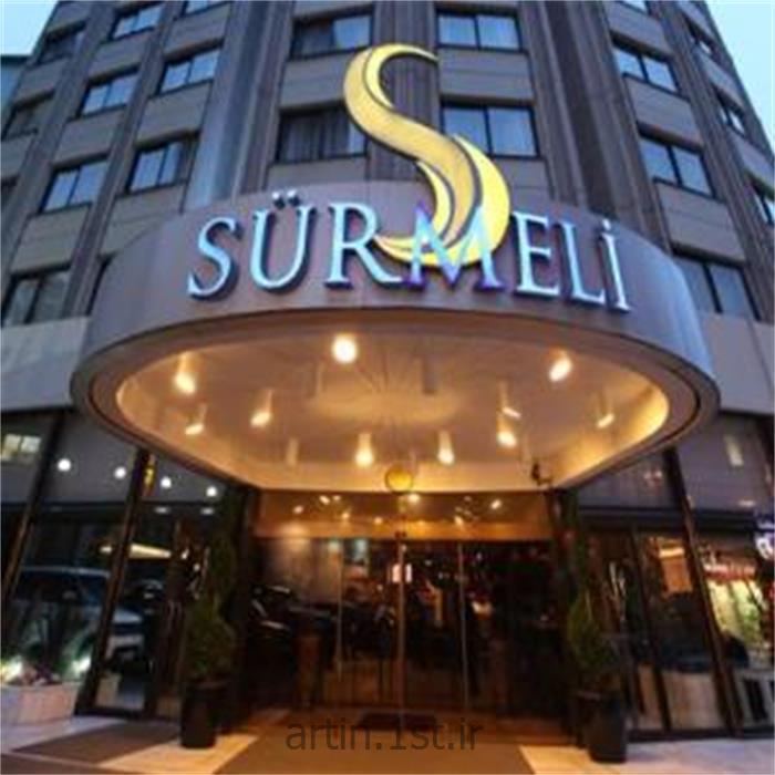 تور هتل سورملی آنکارا