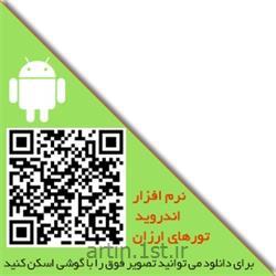 تور یکروزه نیاسر - کاشان 9 خرداد