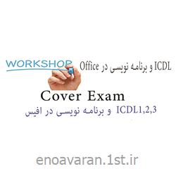 عکس آموزش و تربیتآموزش ورک شاپ آی سی دی ال برنامه نویسی در آفیس (ICDL , OFFICE)