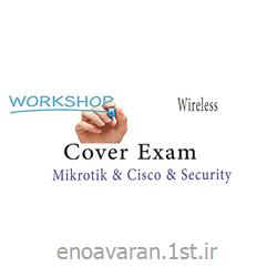 آموزش ورک شاپ وایرلس wireless