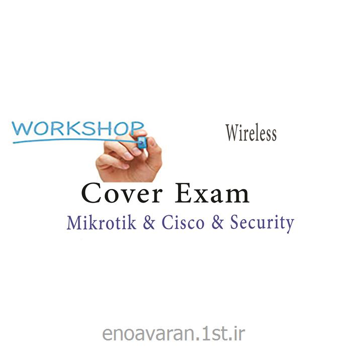 عکس آموزش و تربیتآموزش ورک شاپ وایرلس wireless