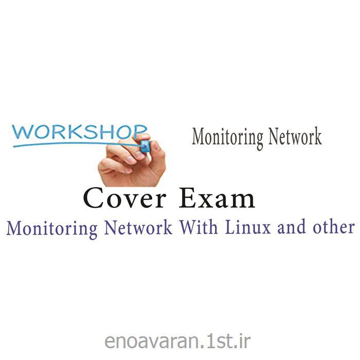عکس آموزش و تربیتآموزش ورک شاپ مونیتورینگ نت ورک (monitoring network)