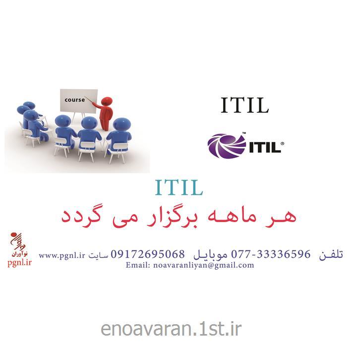 آموزش ای تی ای ال ITIL