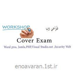 آموزش ورک شاپ طراحی وب