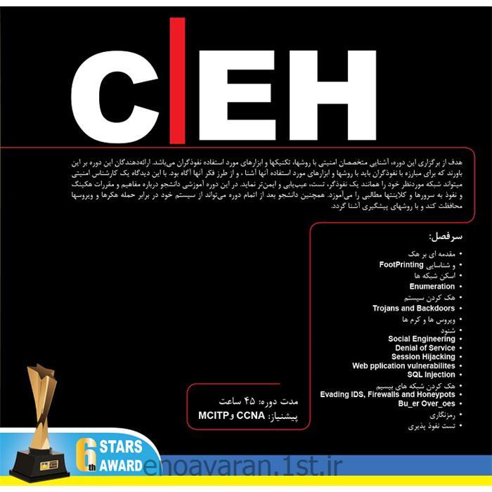 آموزش سی ای اچ C EH