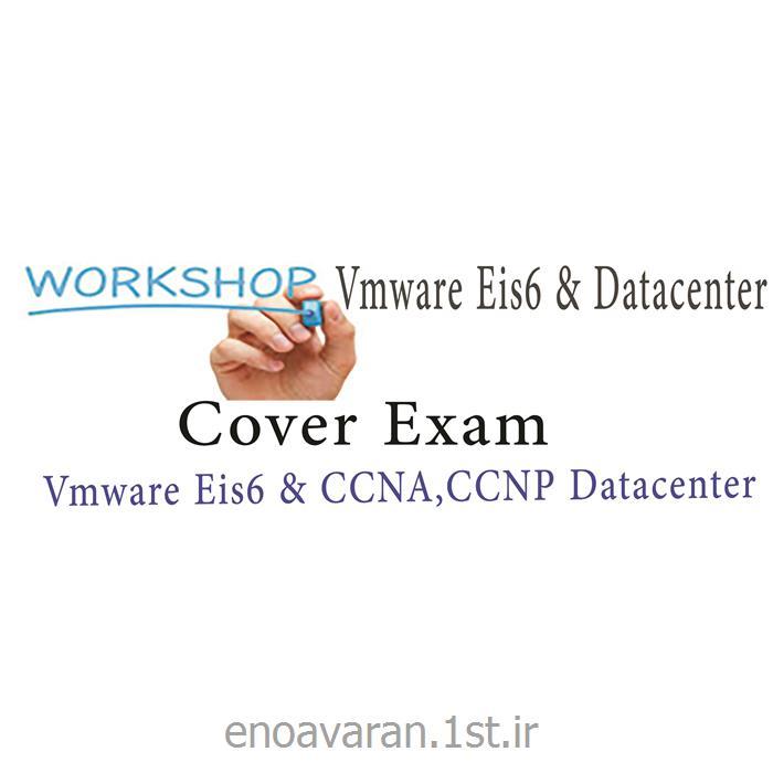 عکس آموزش و تربیتآموزش ورک شاپ مجازی سازی و دیتا سنتر vmware eise6 & detacenter