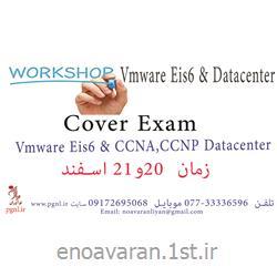 آموزش ورک شاپ مجازی سازی و دیتا سنتر vmware eise6 & detacenter