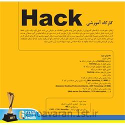 آموزش هک HACK