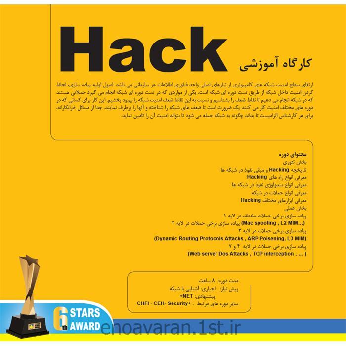 http://resource.1st.ir/CompanyImageDB/32c03933-d4ef-426b-93b2-4a1aacc1797c/Products/3afe9325-5b0a-46dc-b365-ba735918334e/2/550/550/آموزش-هک-HACK.jpg