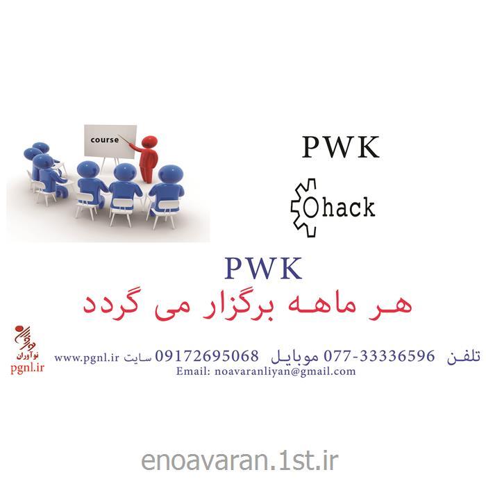 http://resource.1st.ir/CompanyImageDB/32c03933-d4ef-426b-93b2-4a1aacc1797c/Products/3afe9325-5b0a-46dc-b365-ba735918334e/4/550/550/آموزش-هک-HACK.jpg
