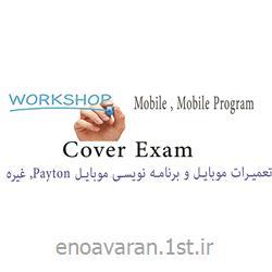 عکس آموزش و تربیتآموزش ورک شاپ برنامه نویسی موبایل mobile program