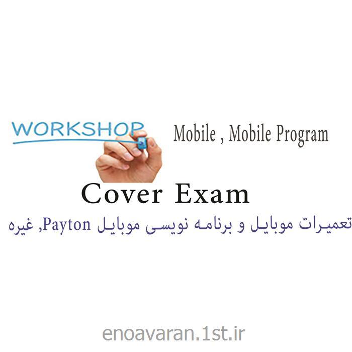 آموزش ورک شاپ برنامه نویسی موبایل mobile program