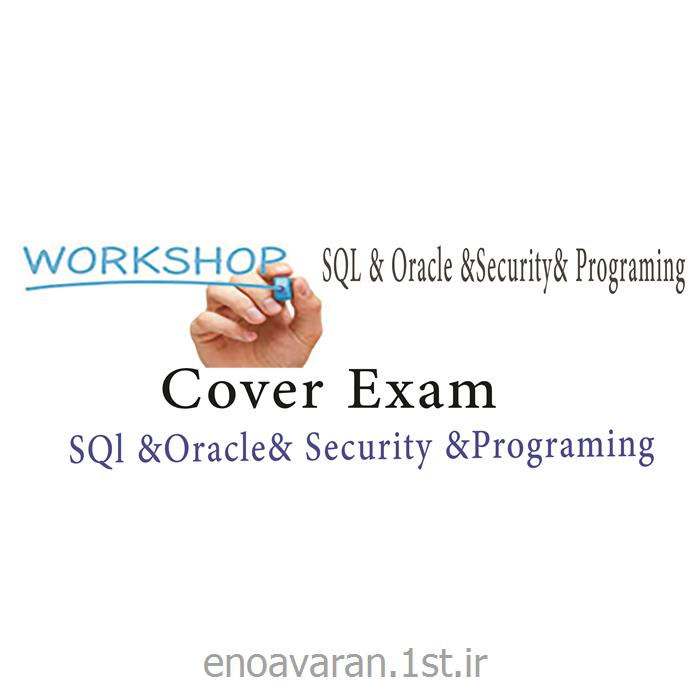 آموزش ورک شاپ SQL&ORACLE&SECTIVTU&PROGRAMINGS