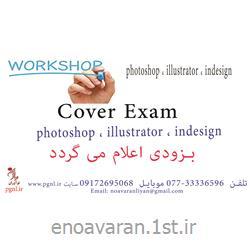 آموزش ورک شاپ طراحی گرافیک photoshop.illustrator.indesign