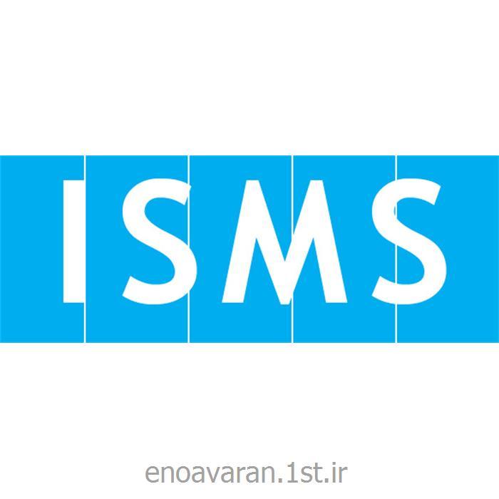 آموزش ای اس ام اس ISMS<