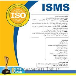 آموزش ای اس ام اس ISMS