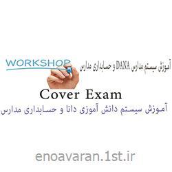 آموزش ورک شاپ سیستم مدارس دانا و حسابداری