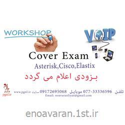 آموزش ورک شاپ ویپ voip