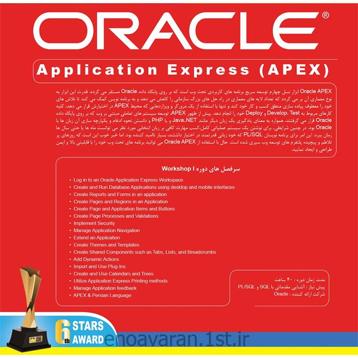 آموزش اوراکل اپلیکیشن اکسپرس ORACLE Application Express