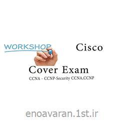 آموزش سیسکو سی سی ان ای سیکیوریتی ccna security