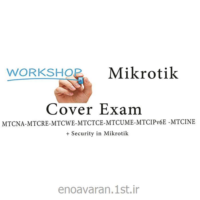 عکس آموزش و تربیتآموزش ورک شاپ میکروتیک mikrotik